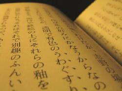 Lexique et Terminologie